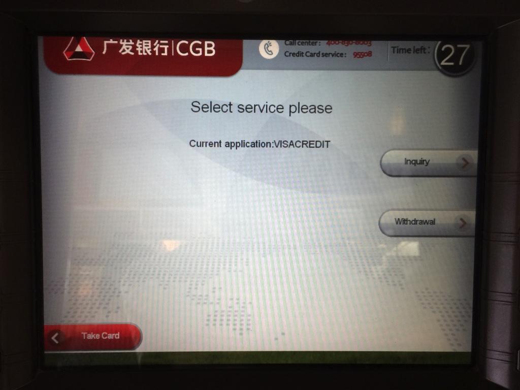 ATM操作画面03