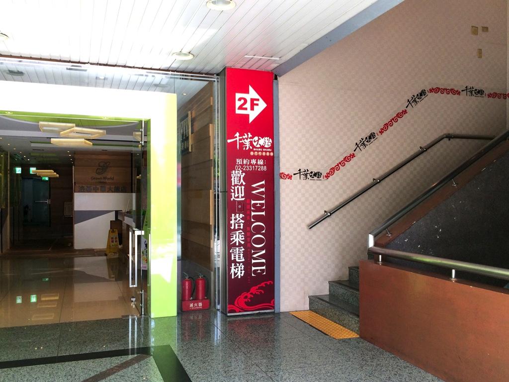 千葉火鍋への階段