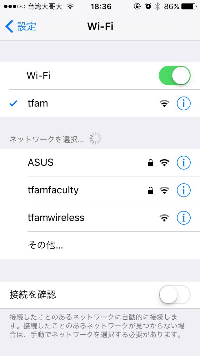 台北市立美術館のフリーWi-Fi