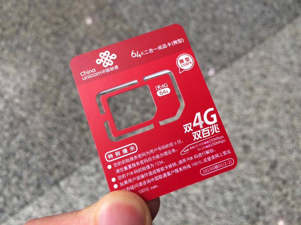中国联通のSIMカード