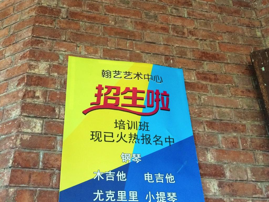 中国の中国語のロゴの代表的なイメージ