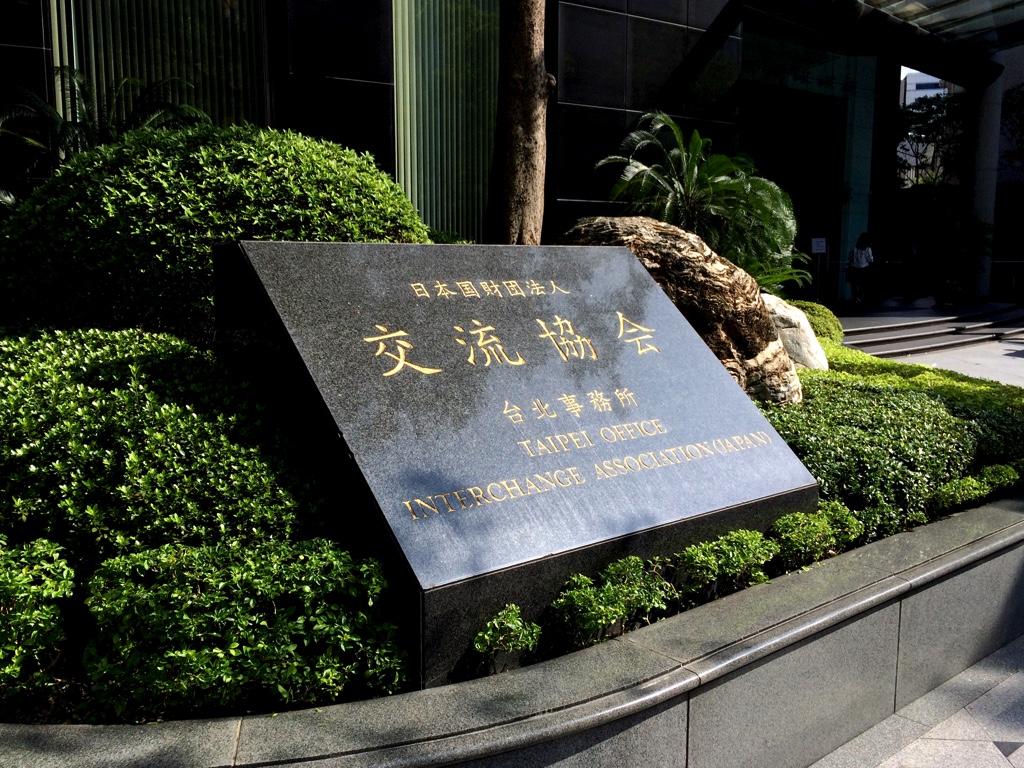 交流協会台北事務所