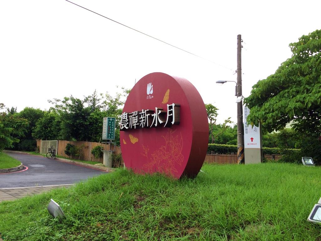 法鼓山農禪寺のサイン