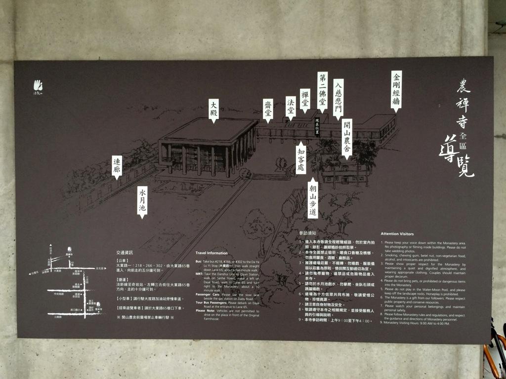 法鼓山農禪寺全体図