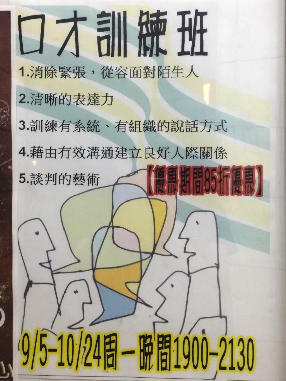 会話術の塾の広告