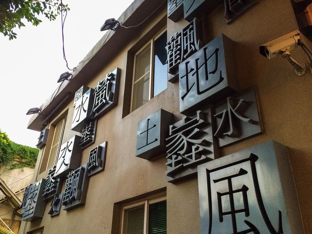 文字の装飾が施された建物