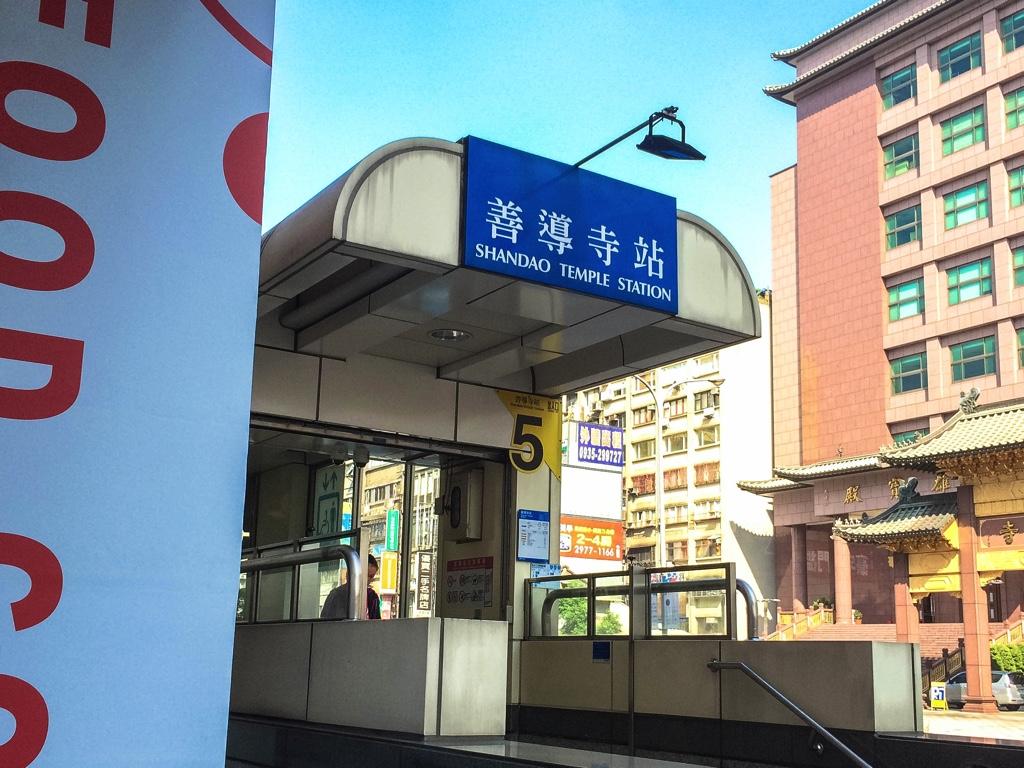 MRT善導寺駅5番出口