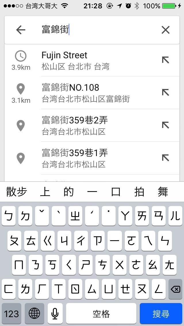 Google マップで目的地名を入力