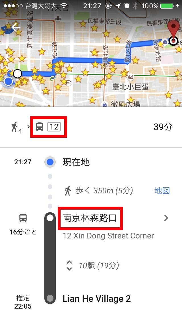 乗るべきバスの路線番号と順路を確認