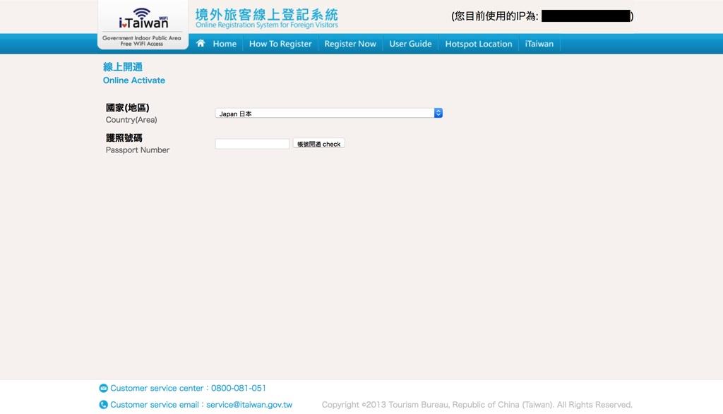 iTaiwan開通ページ01