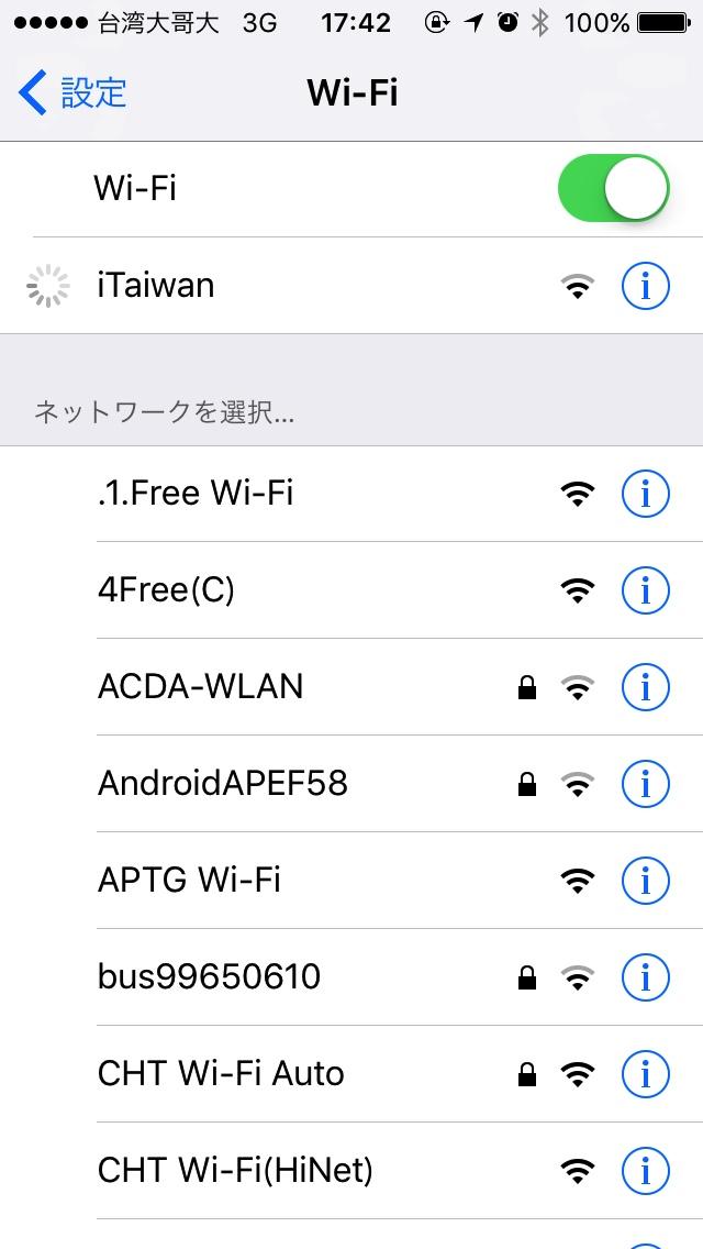 繋がらないiTaiwan