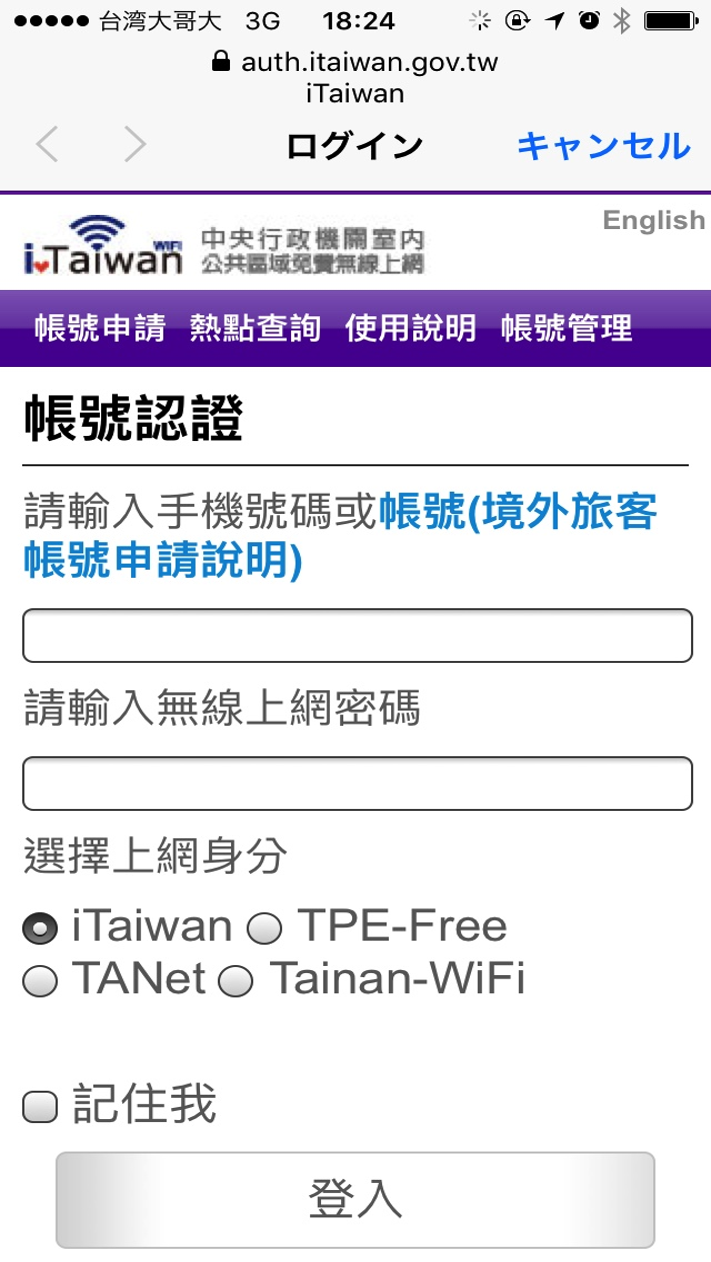 iTaiwanログインページ