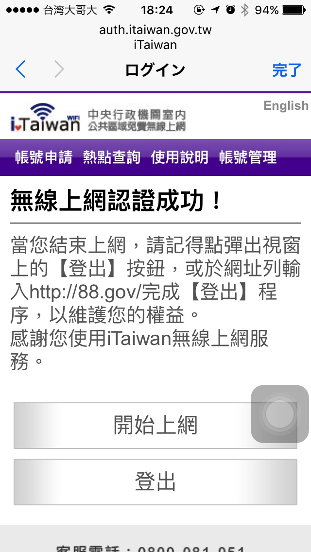 iTaiwanログイン完了画面