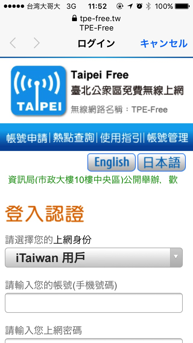 Taipei Freeログインページ