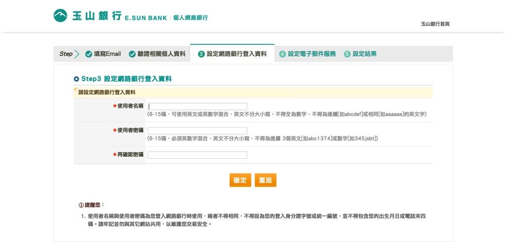 玉山銀行インターネットバンキング登録ページ05