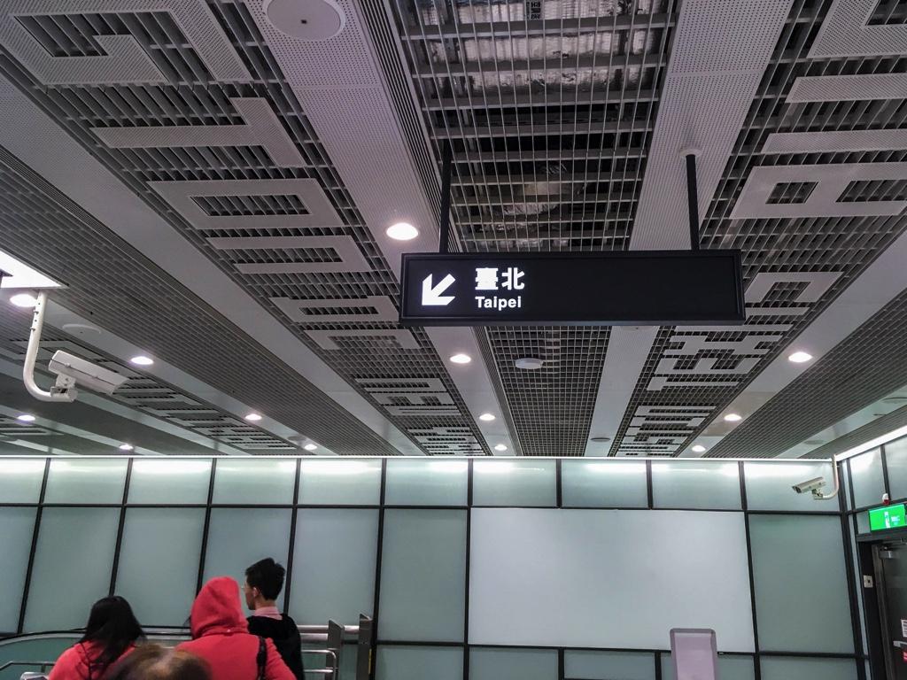 臺北(台北)行きホームの案内
