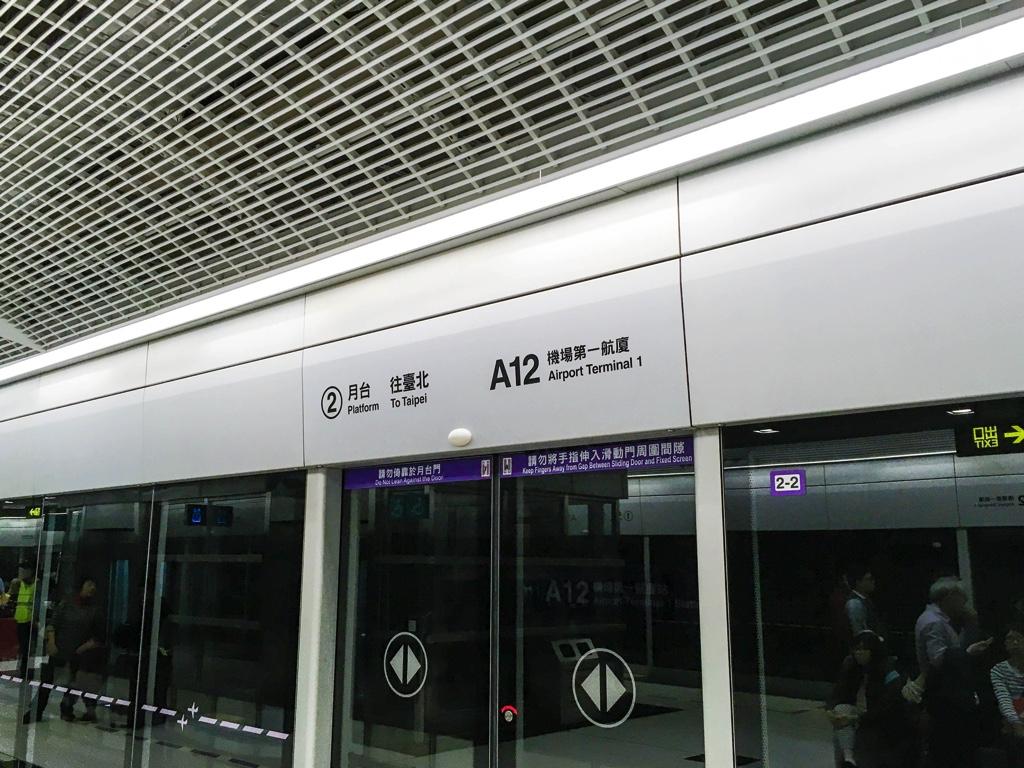 桃園機場MRTの駅のホーム