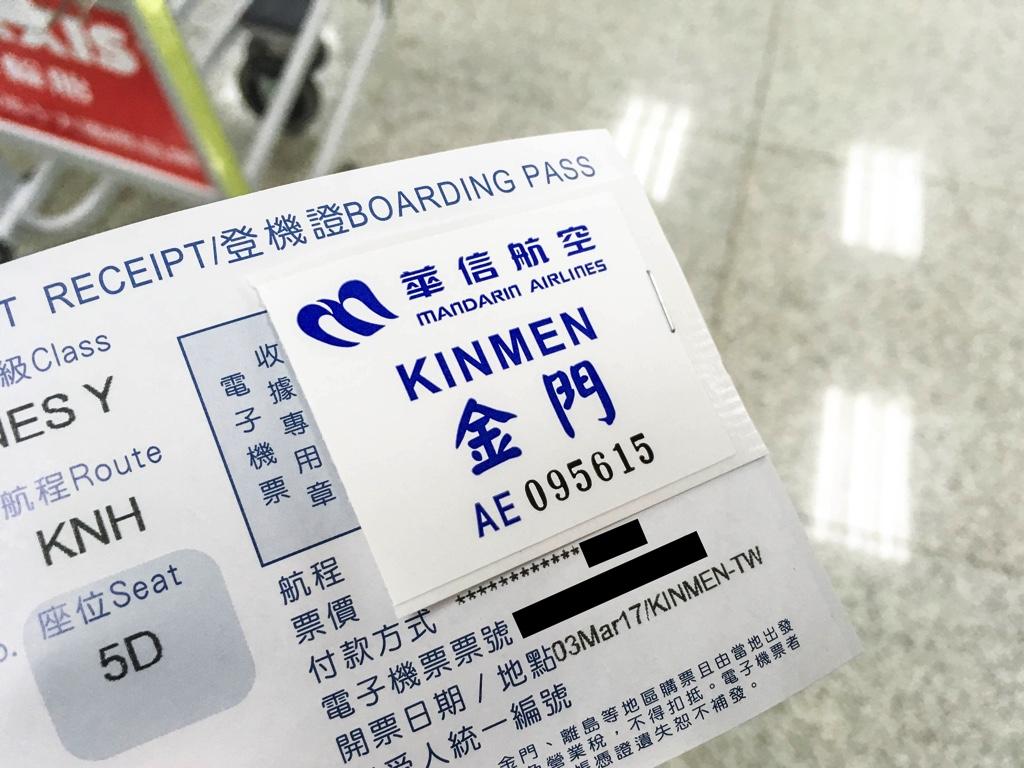 マンダリン航空の搭乗券