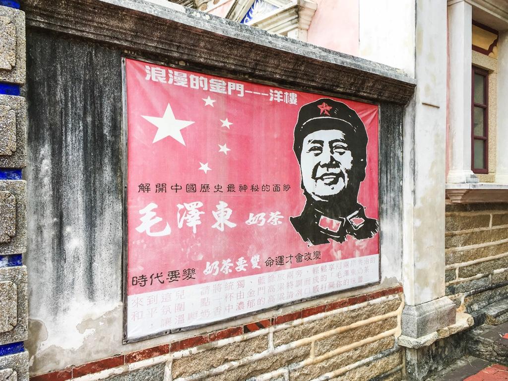 毛澤東奶茶(毛沢東ミルクティー)の広告