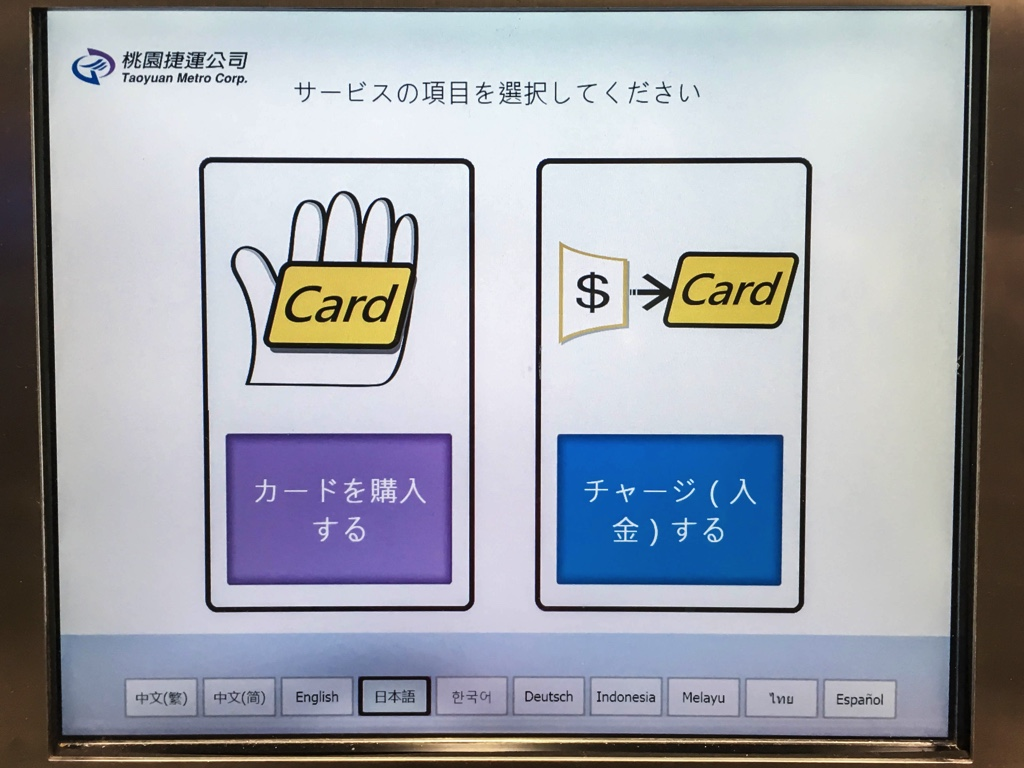 悠遊カード購入画面01