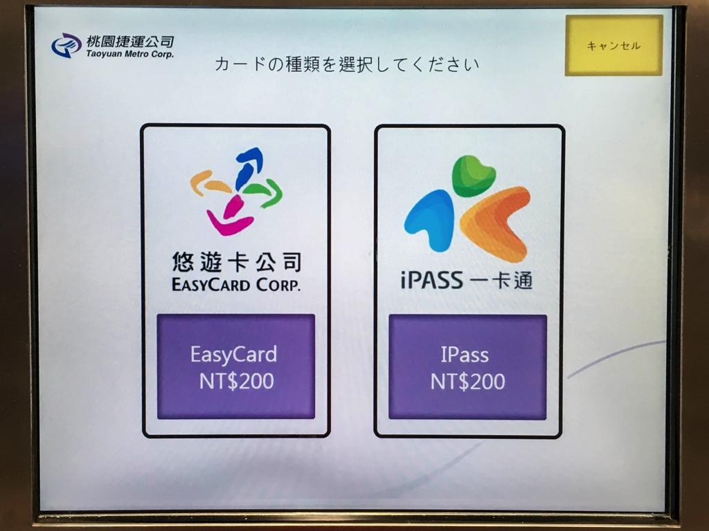 悠遊カード購入画面02