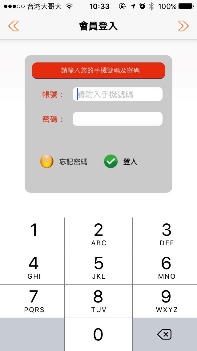 YouBike微笑單車の画面03