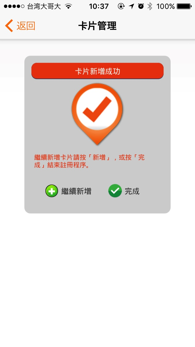 YouBike微笑單車の画面11