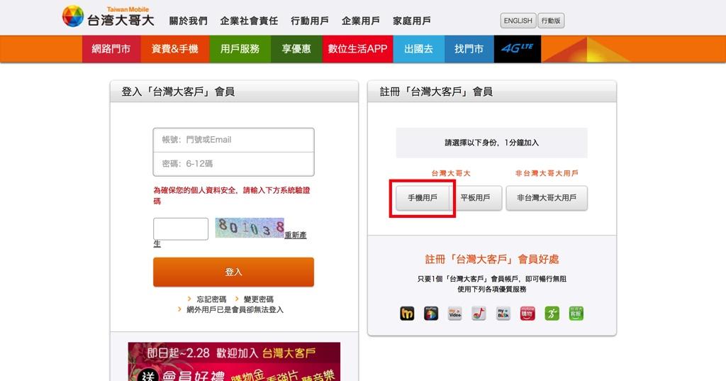 台湾大哥大 会員ログイン・登録ページ01