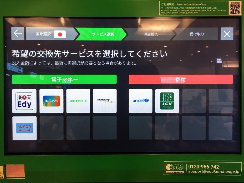 Pocket Change操作画面03