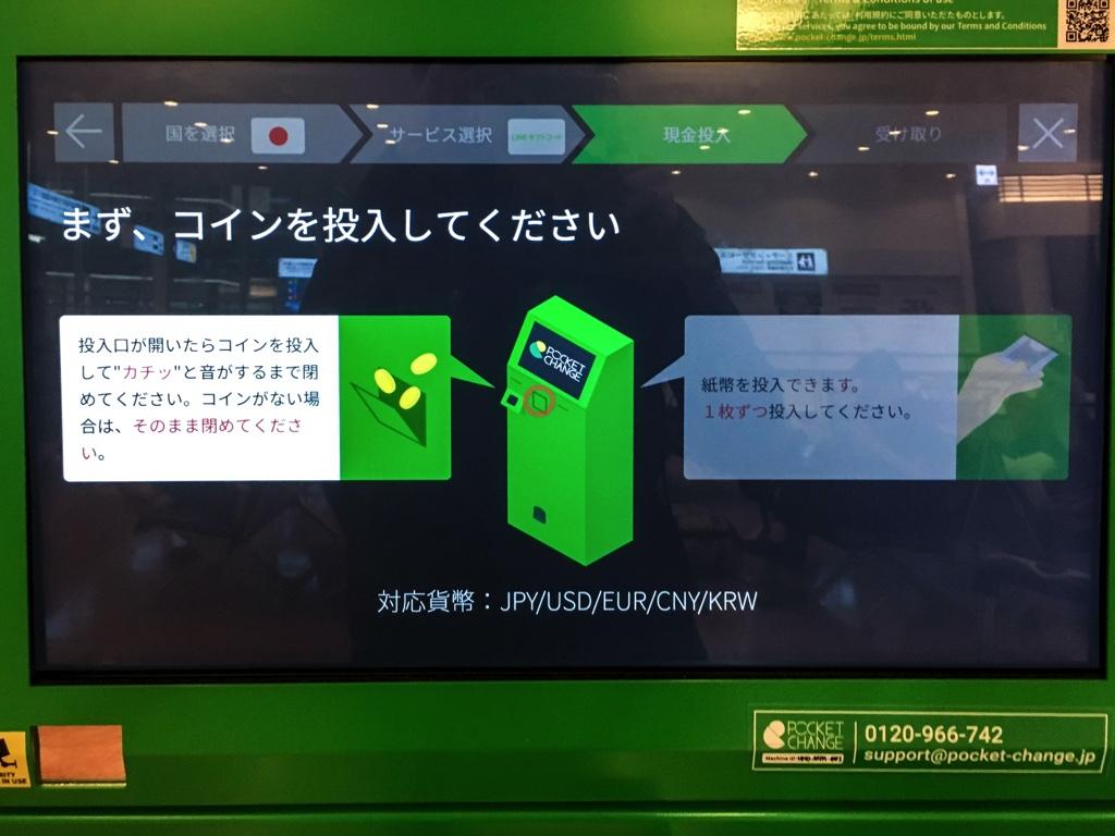 Pocket Change操作画面05