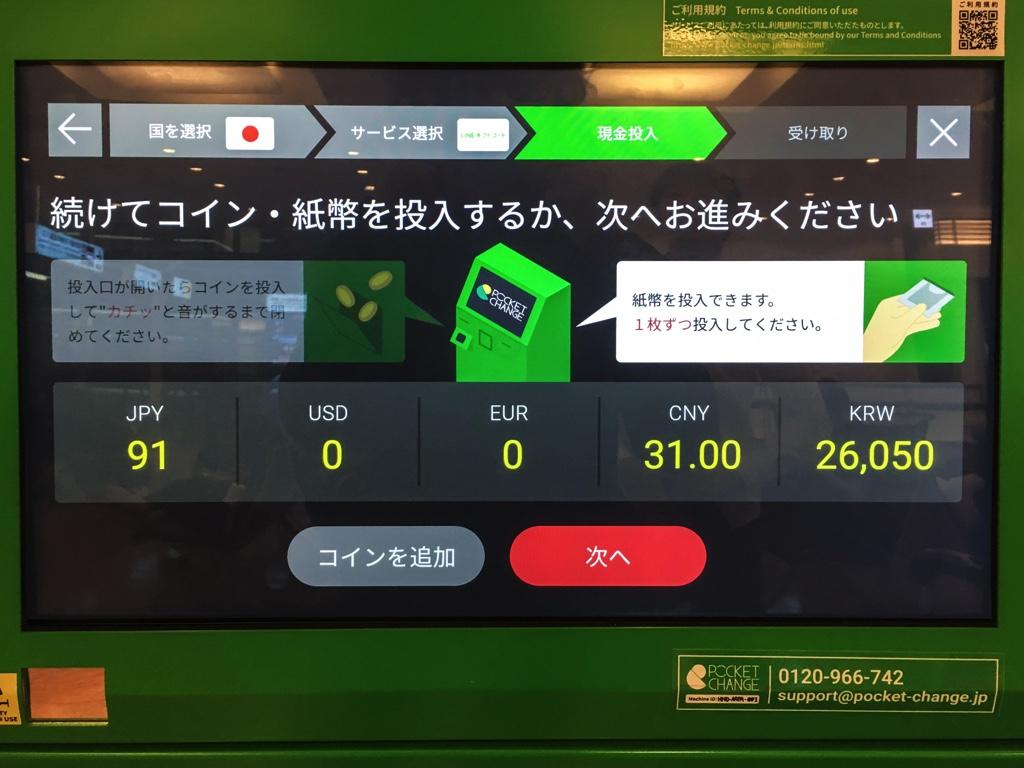 Pocket Change操作画面07