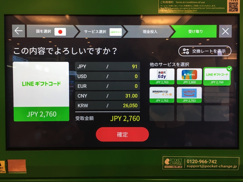 Pocket Change操作画面08