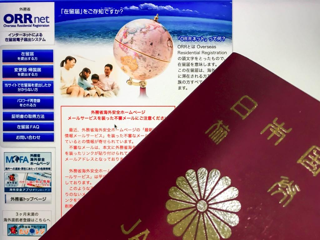 ORRnetと日本のパスポート