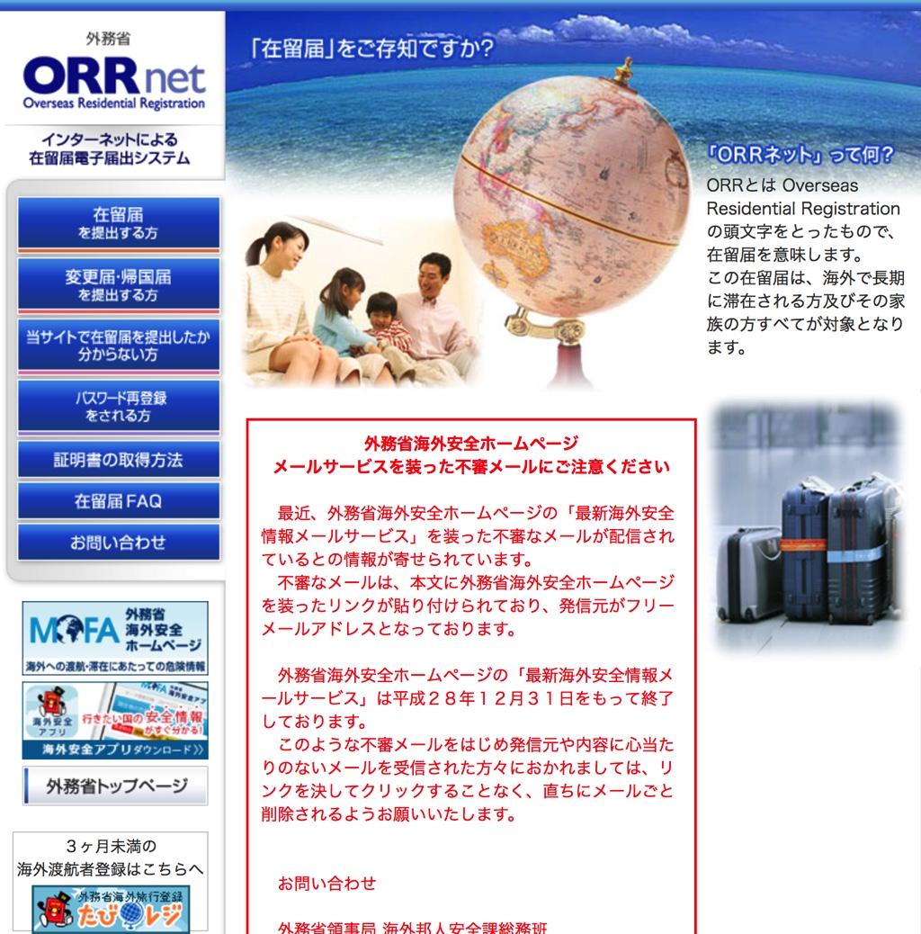 ORRnet01