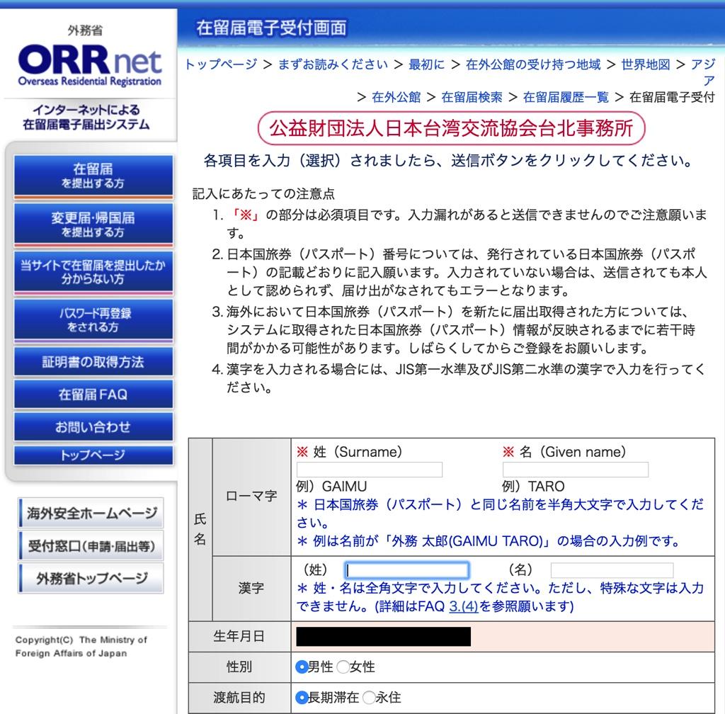 ORRnet10