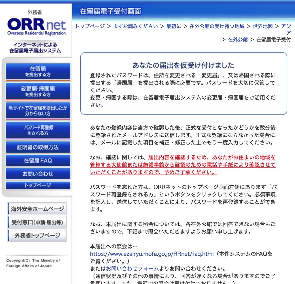 ORRnet12