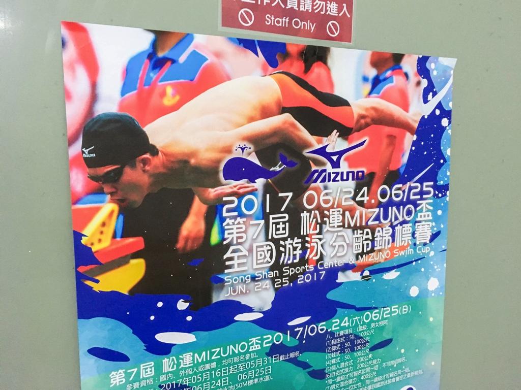 水泳の大会のポスター