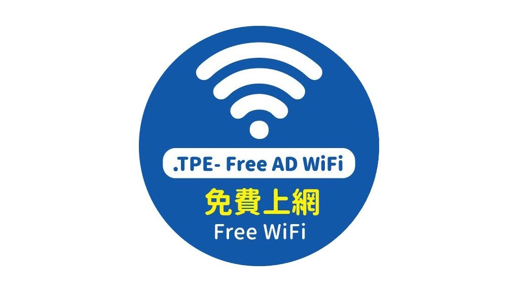.TPE-Free AD WiFiロゴ
