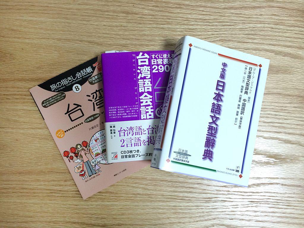 台湾華語(中国語)を勉強する際に購入した本
