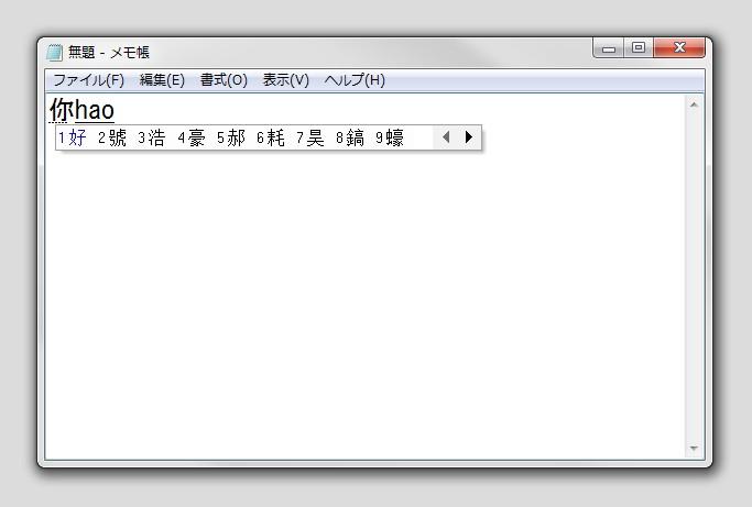 Windows(Windows7)でピンインを使って中国語入力