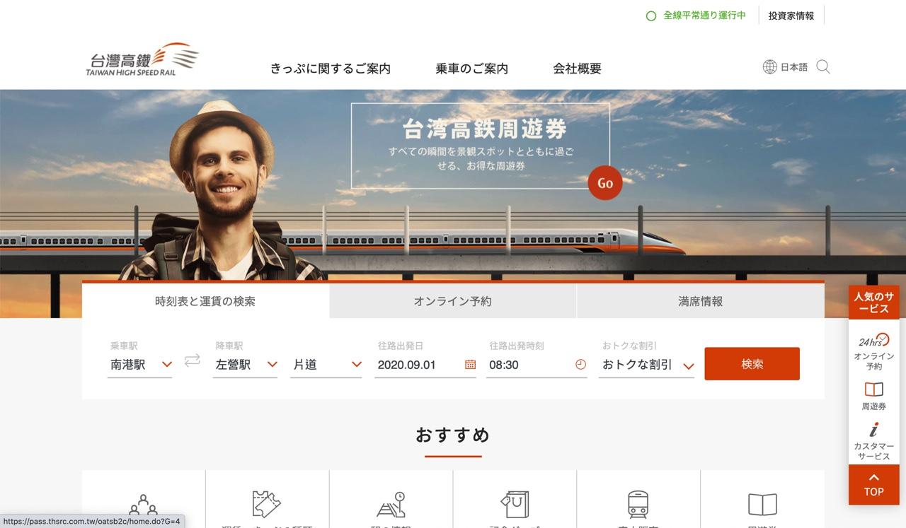 台灣高鐵の公式サイト