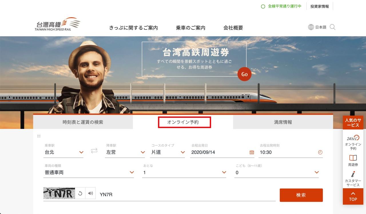 台灣高鐵公式サイトのオンライン予約タブ