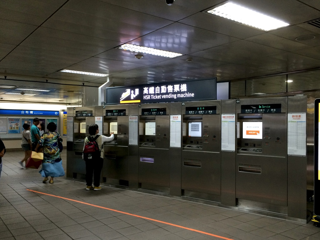 高鐵自動舊票機