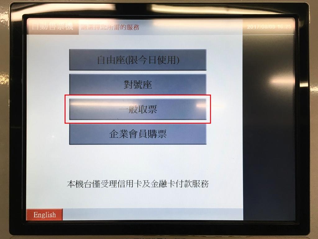 自動券売機操作画面02