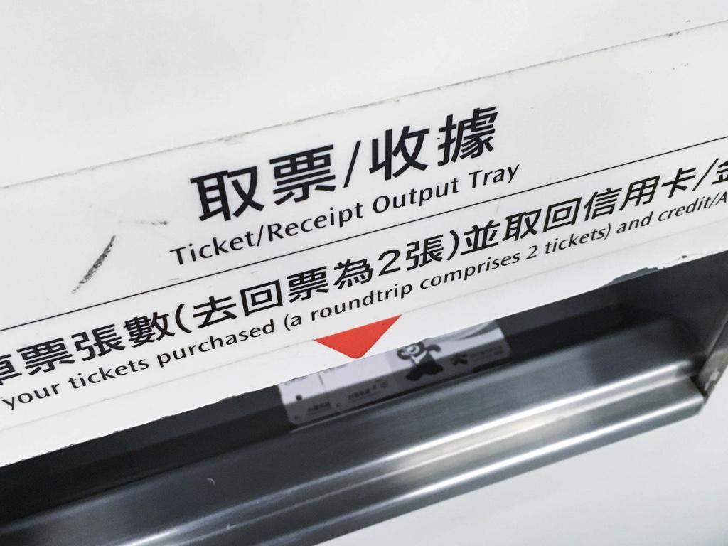 自動券売機のチケット取出口