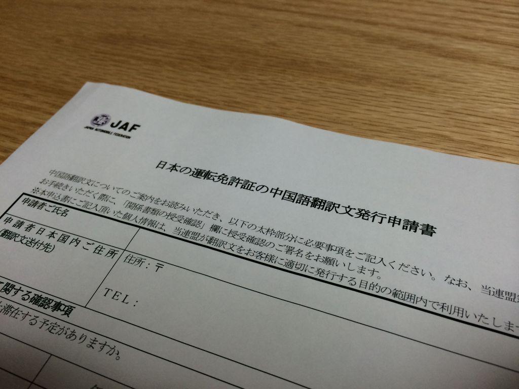 中国語翻訳文申請書