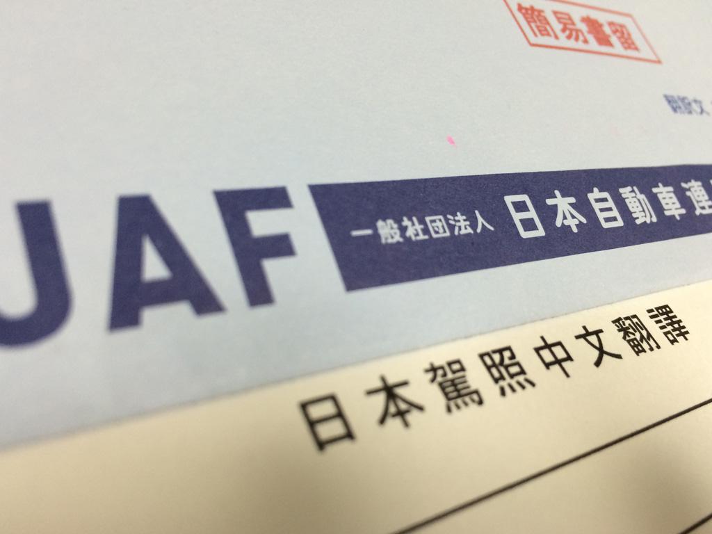 出来上がった運転免許証の中国語翻訳文