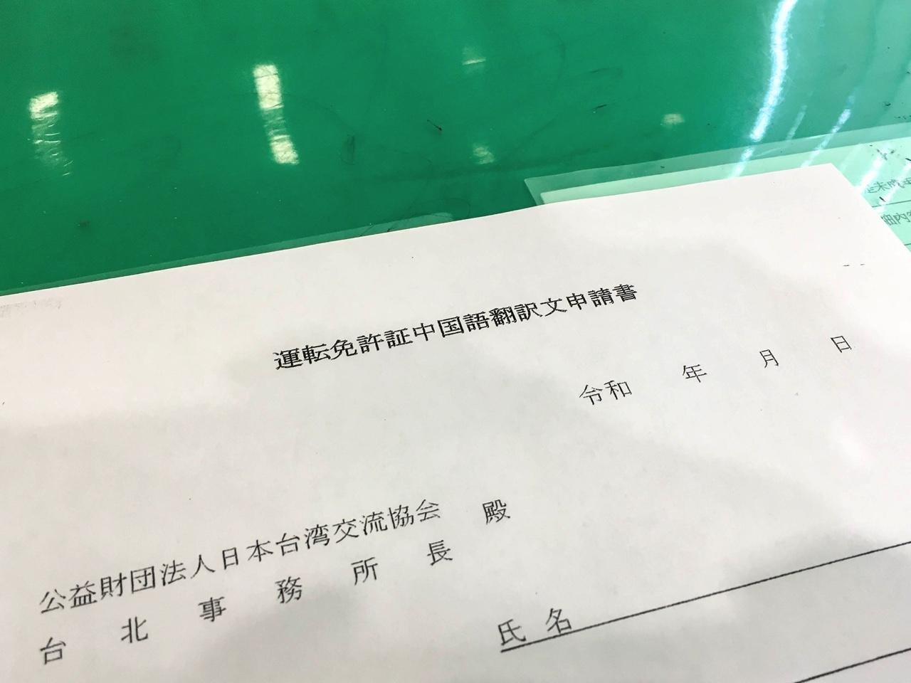 運転免許証中国語翻訳文申請書