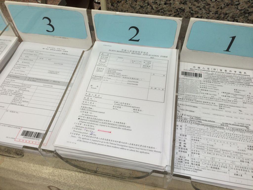 各種申請用紙