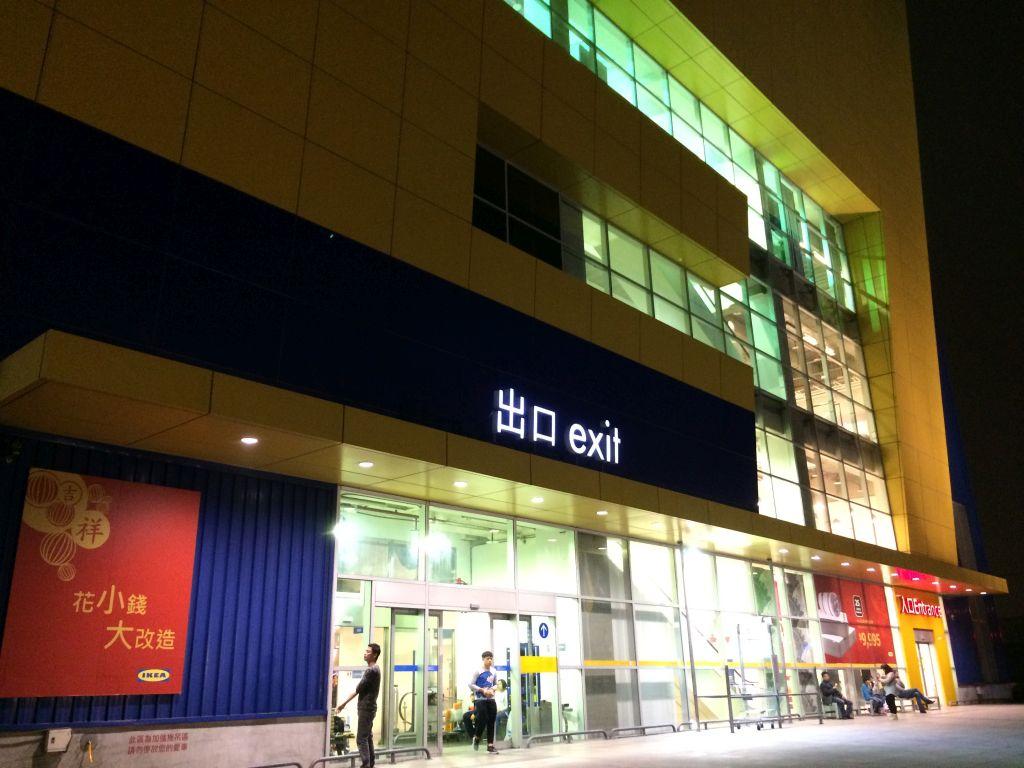 台湾IKEA